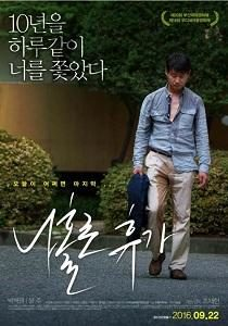 A Break Alone (2015)