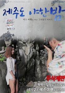 A Sexy Night on Jeju Island (2018) Uncut