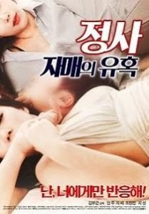 Affair Sister's Temptation (2018)