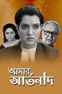 Amar Artanad (2020) Full Bengali Movie