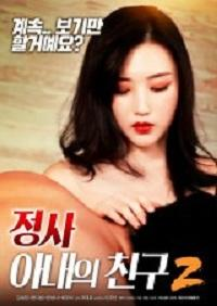 An Affair – My Wife's Friend 2 (2019)