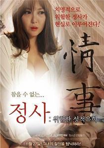 An Affair a Dangerous Sexual Play (2014)