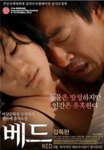 B.E.D (2013) Uncut
