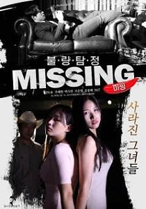 Bad Detective – Missing (2019)