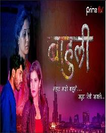 Bahuli (2019) Marathi Short Films Prime Flix Original Web Series