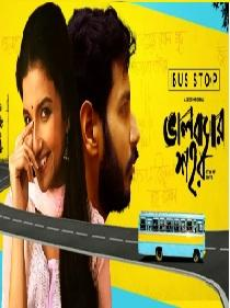 Bhalobashar Shohor (Bus Stop) (2019) Bengali Short Film