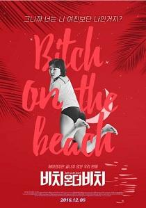 Bitch On the Beach (2016)