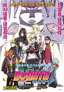 Boruto Naruto The Movie (2015)