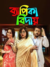 Byapika Biday (2020) Full Bengali Movie