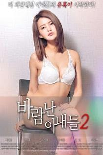 Cheating Wife 2 (2018) Uncut