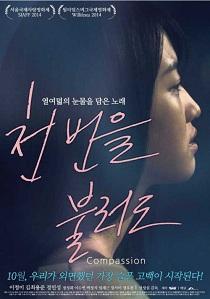 Compassion (2014)