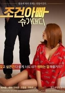 Condition Dad: Sugar Daddy (2018)