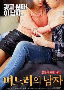 Daughter in Law (2019)