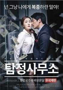 Detective Agency-Ondal the Fool and Princess Pyeonggang (2016) Uncut