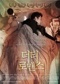 Dirty Romance (2015)