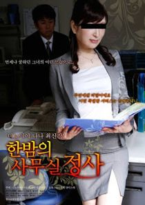 Discipline A Haughty Girl (2020)
