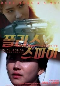 Dust Angel (2018)