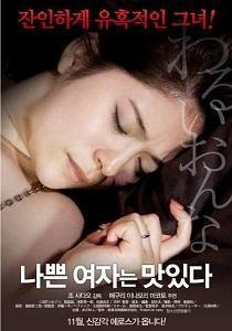 Evil Woman (2014)