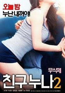 Friend Sister's 2 (2017) Uncut