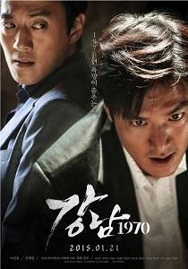 Gangnam Blues (2014) Uncut