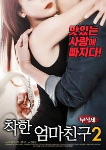 Good Mom Friend 2 (2018)