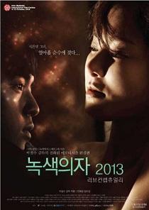 Green Chair – Love Conceptually (2013)
