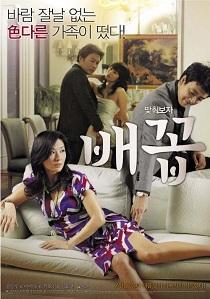 Horny Family (2013)