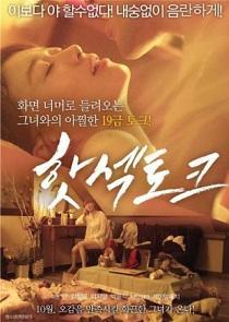Hot Sex Talk (2015)