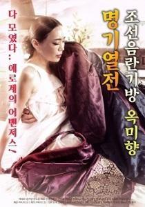 Korean Perverted Fires (2018)