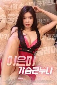 Lee Eun Mi Big Breasts (2020)