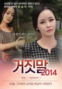 Lie (2014)