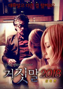 Lie 2018 Director's Edition (2018)