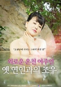 Lonely Onsen: The Encounter With The Old Lover (2018)