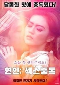 Lover sex Addiction (2016)