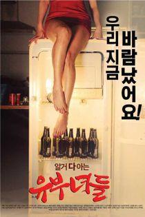 Married Women (2015) Uncut