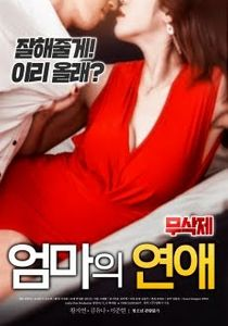 Mommy's Lover (2018) Uncut