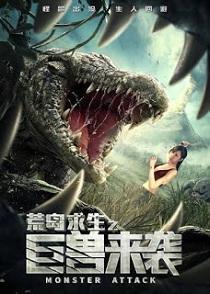 Monster Attack (2019)