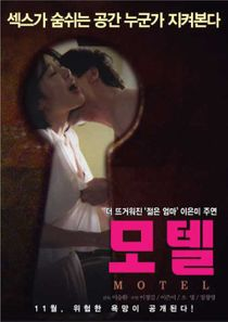 Motel (2015)