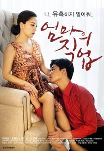 Mothers Job (2017)