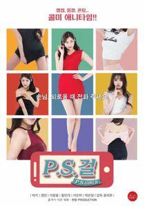 P.S. Girls (2015)