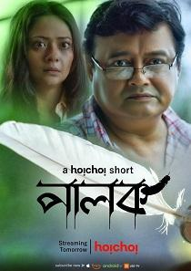 Palok (2020) Bengali Short Film