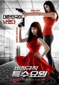 Part Time Spy (2016)