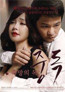 Poison of Desire (2014)