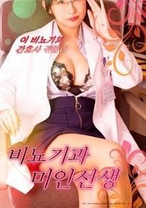 Pretty Urologist 2 (2019)