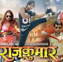 Rajkumar (2020) Full Bhojpuri Movie