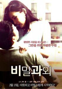 Secret Tutor (2014)