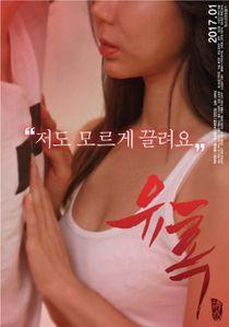 Seduction (2016)