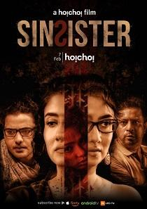 Sin Sister (2020) Full Bengali Movie