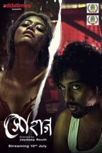 Sohag (2020) Addatimes Originals Bengali Short Film