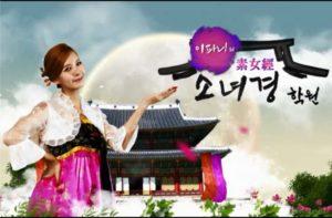 Sonyeogyeong School-Lee Pa-ni (2016)